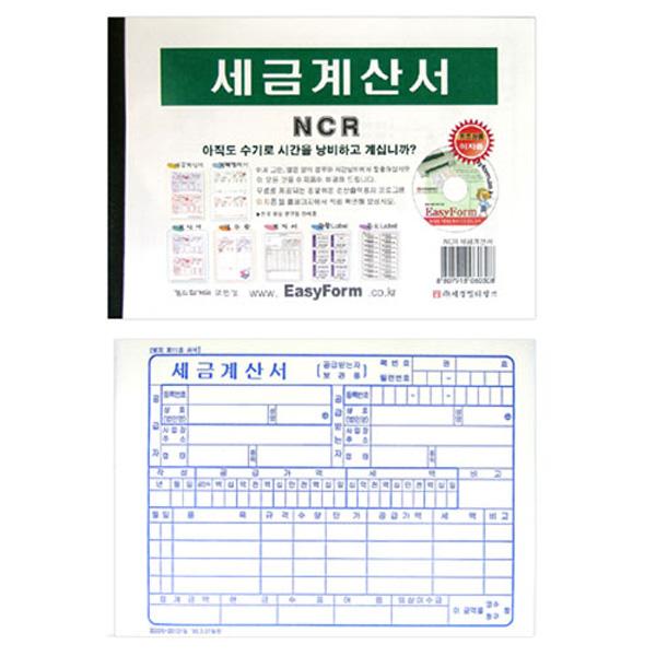 세금계산서 NCR