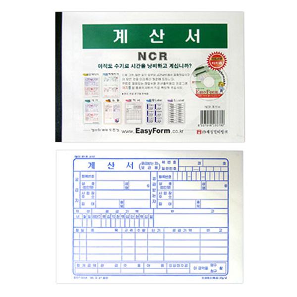 계산서 NCR