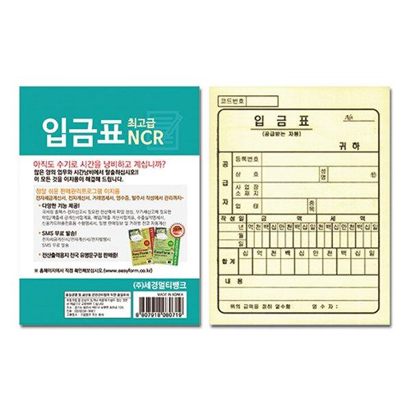 입금표 NCR