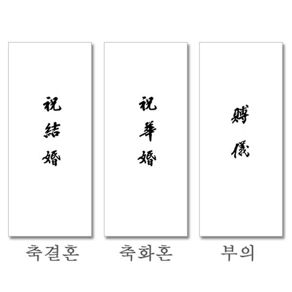 500 경조용 봉투 축화혼