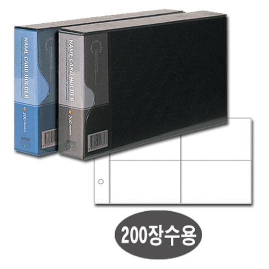 대흥 명함철 4단 PVC,200 흑색