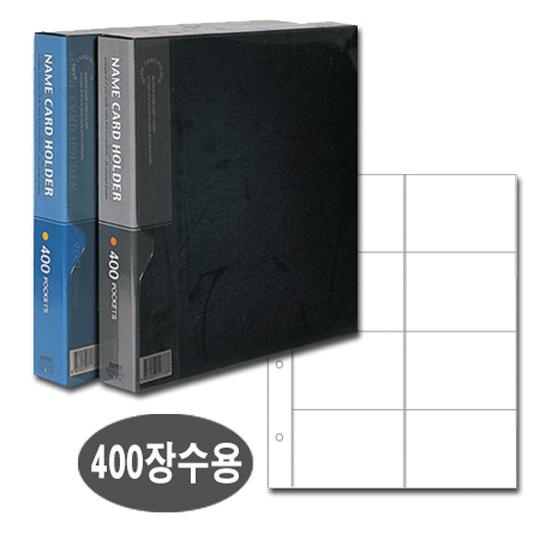 대흥 명함철 8단 PVC,400 흑색