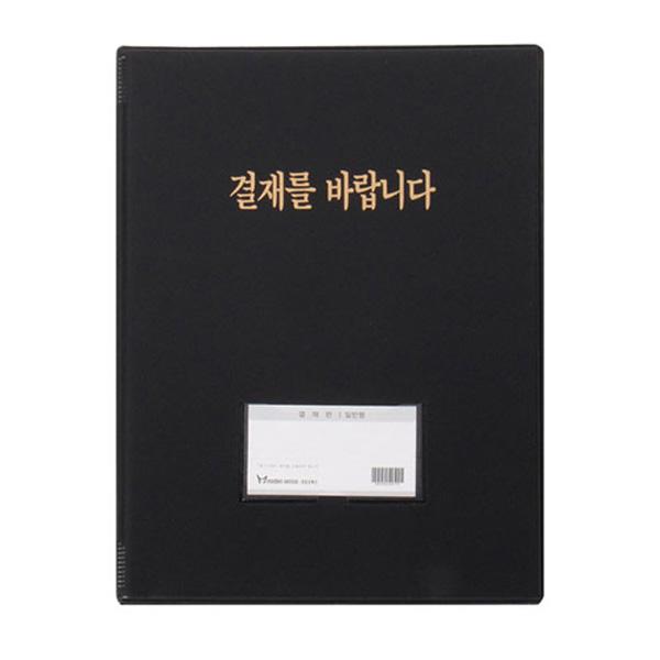 결재판 A4 창문무 흑색