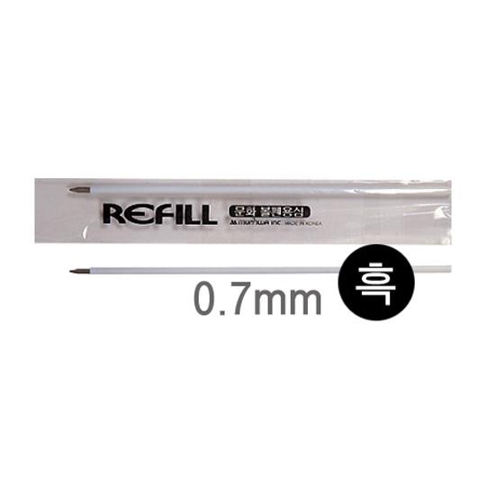 문화 스톱펜 리필 0.7mm 12개입