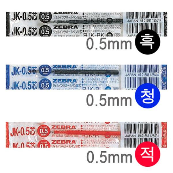 제브라 사라사 중성펜리필 JK-0.5 흑