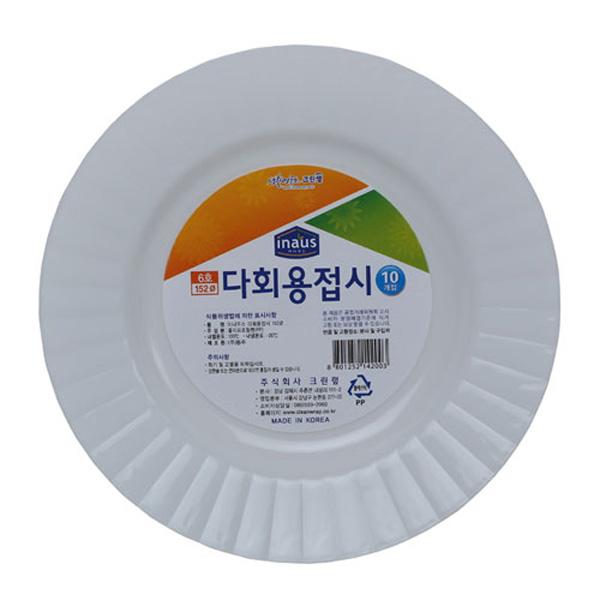 위생접시 접시9호