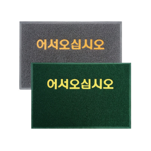 사무실용발매트 60×80㎝ 회색