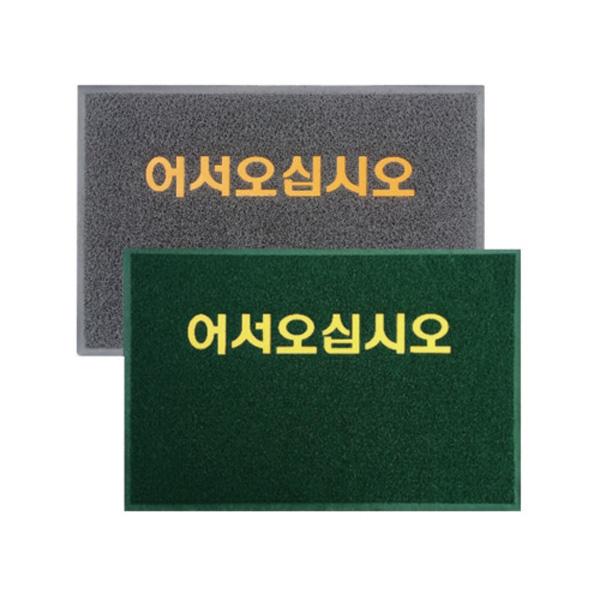 사무실용발매트 60×80㎝ 녹색