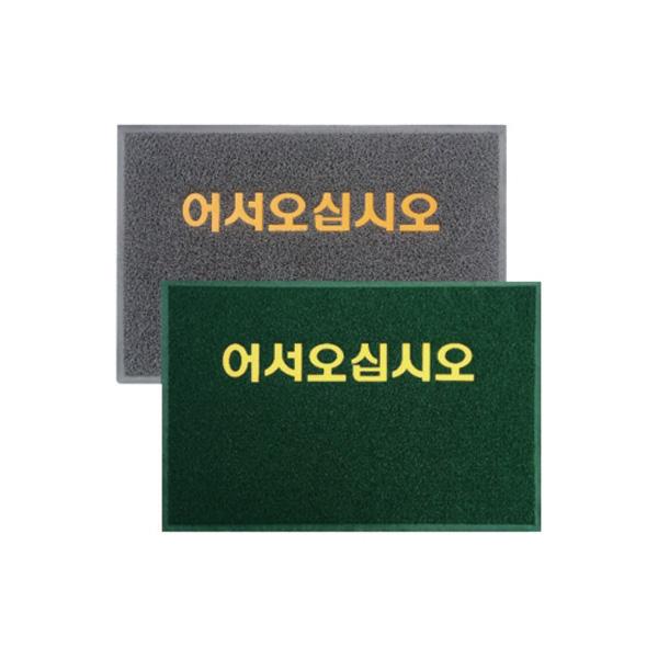 사무실용발매트 50×70㎝ 녹색