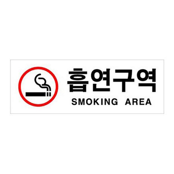 흡연구역 U-3902 안내판 표지판