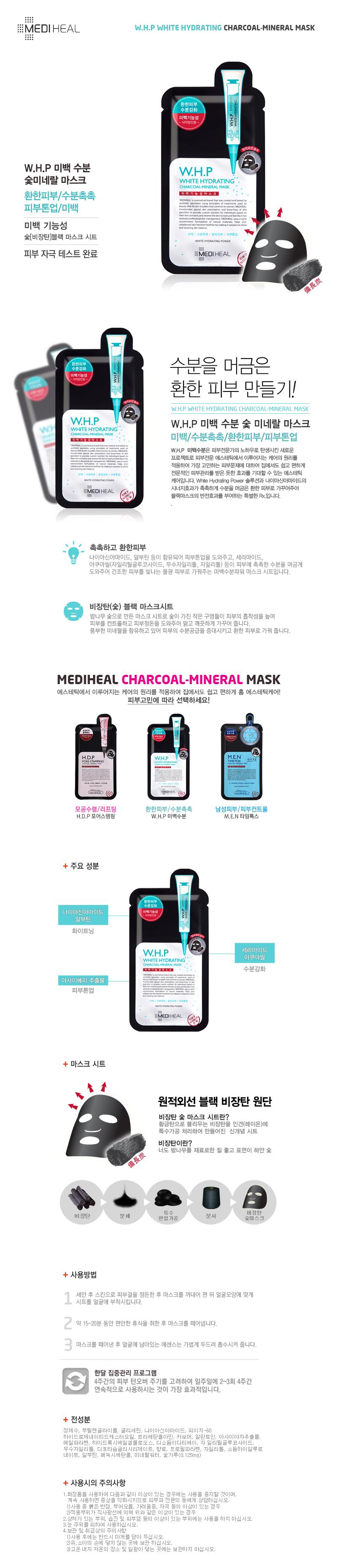 Mediheal_WHP_Charcol_Mask.jpg