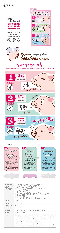 Mediheal_piggymom_soaksoak_nose_pack.jpg