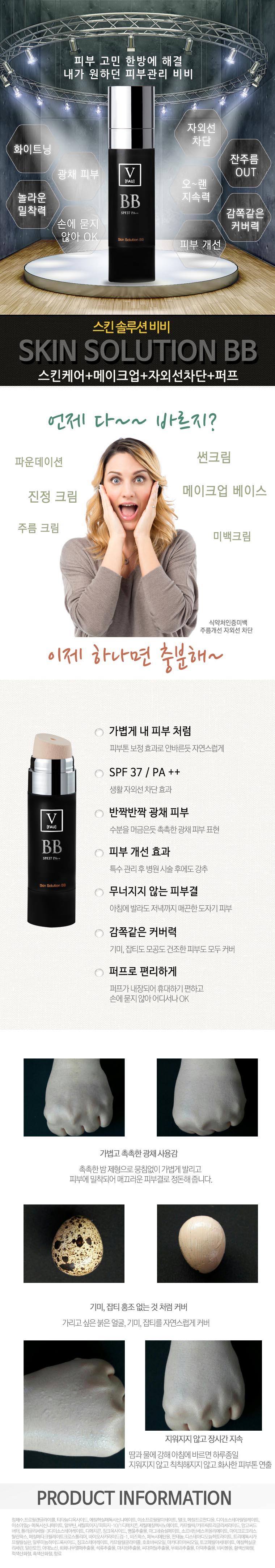 fau-Skin-solution-BB-cream-1.jpg