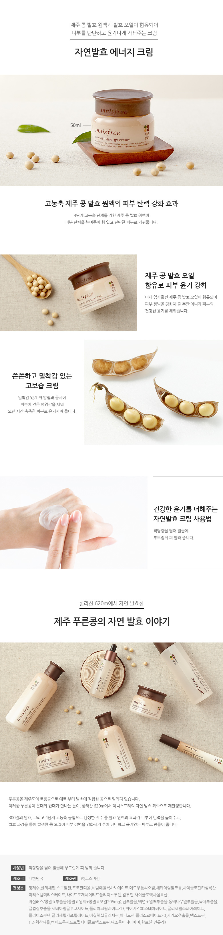 soybean_energy_cream_780.jpg