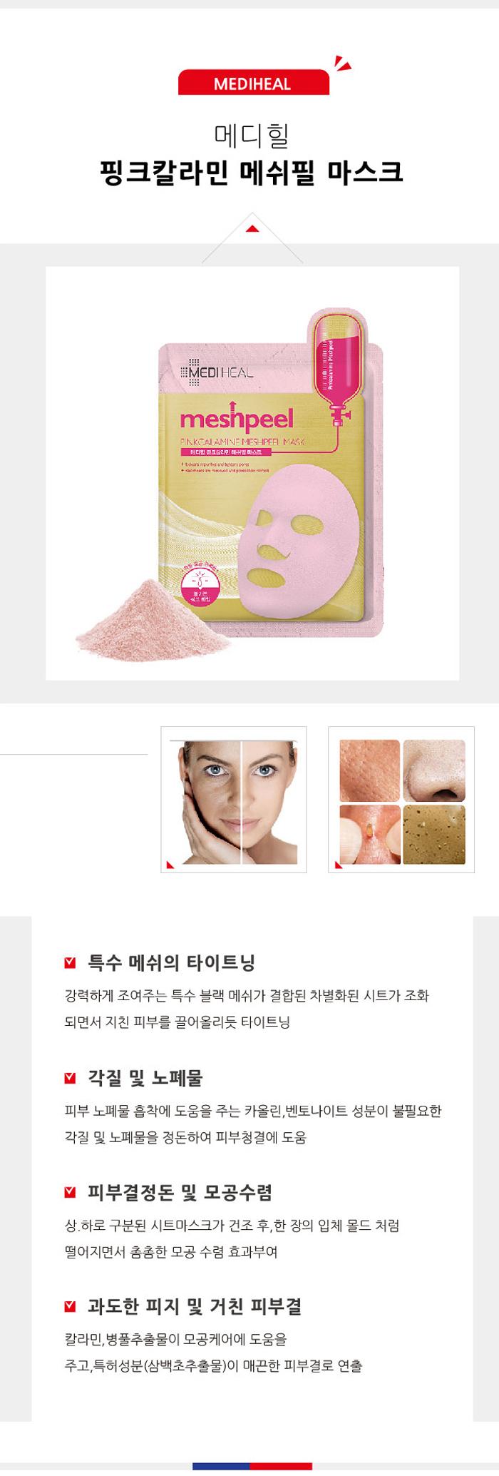pinkcalamine_meshpeel.jpg