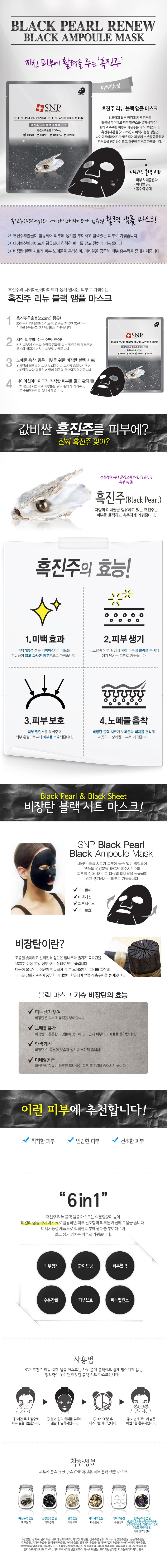 black%20pearl%20mask.jpg