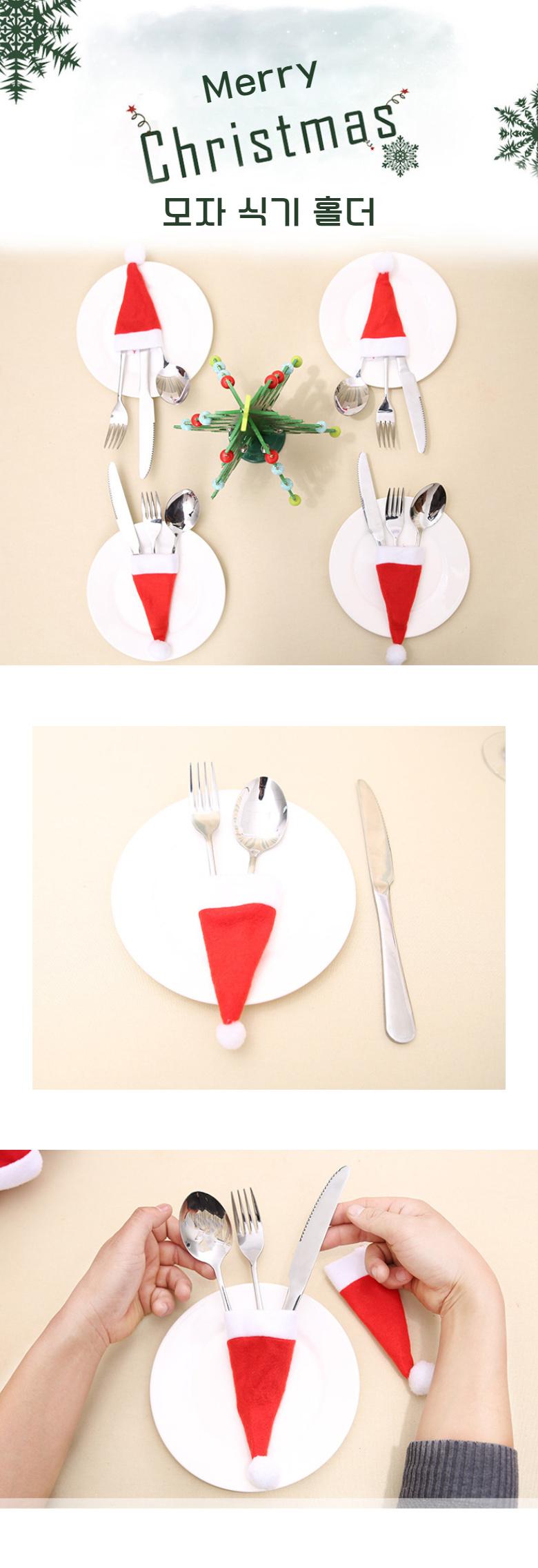 2P 식기홀더 크리스마스 소품장식 파티용품 - 제이밀리율, 2,800원, 장식품, 크리스마스소품