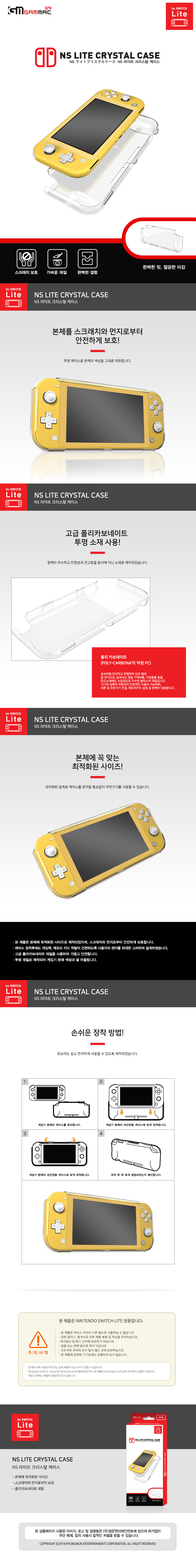 LITE_CRYSTAL_CASE.jpg
