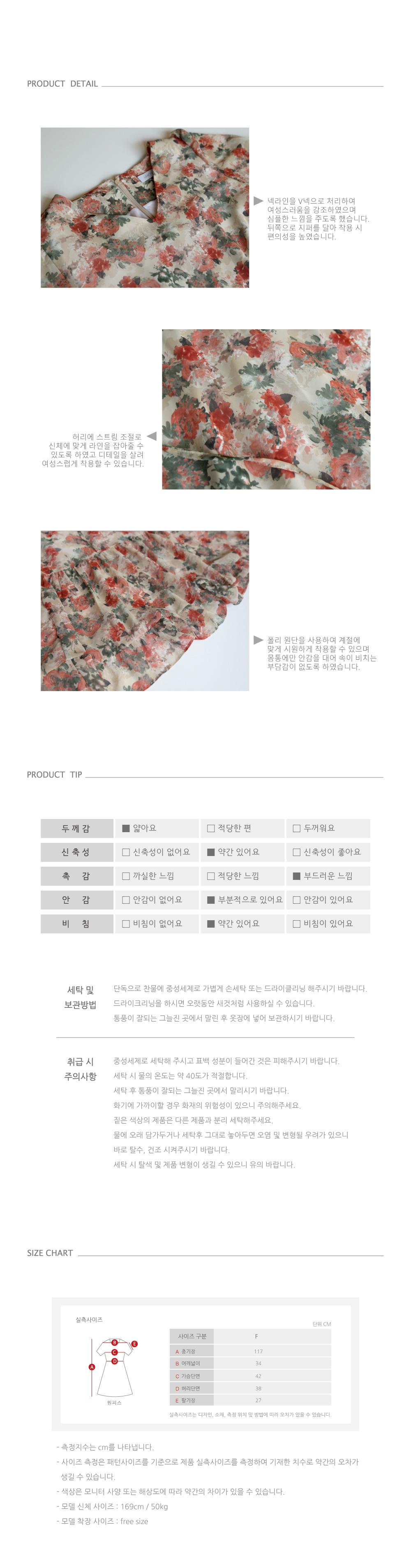 로맨틱 로즈 원피스_아이보리