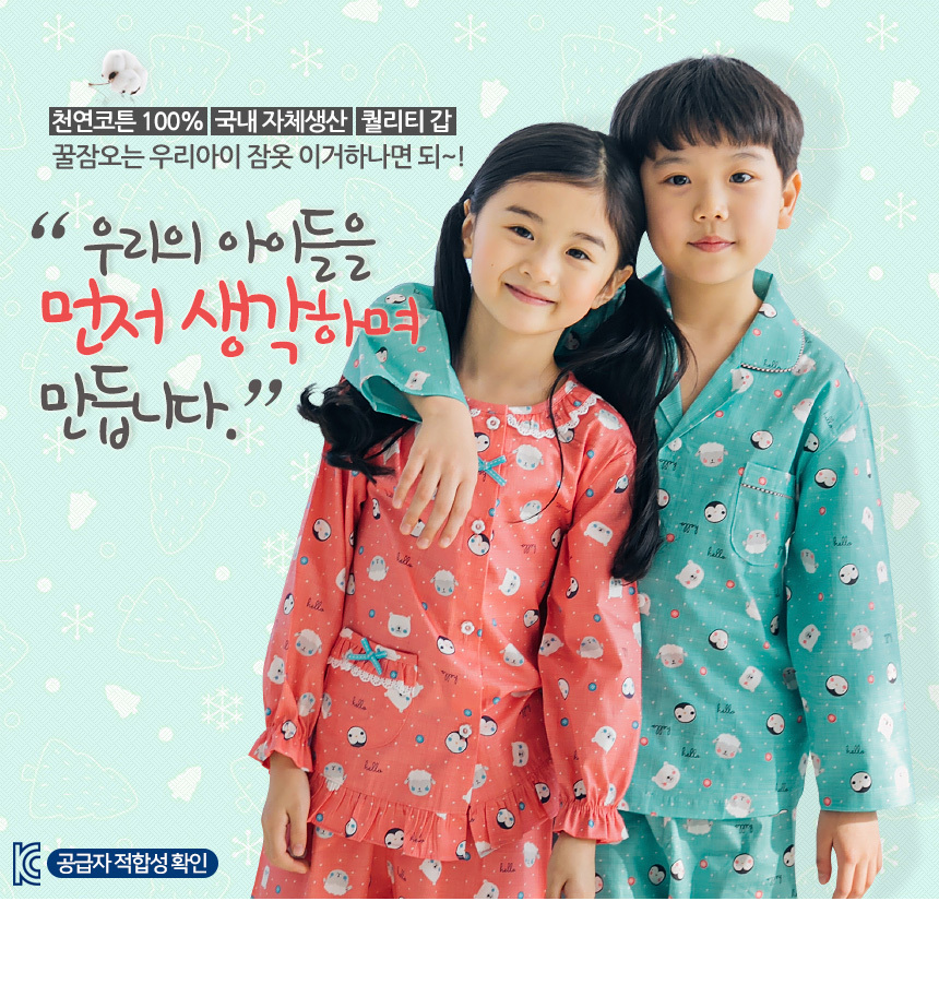 ChummyChummy Korean Cotton Hedgehog and Bear Boy 2 Piece Sleep wear