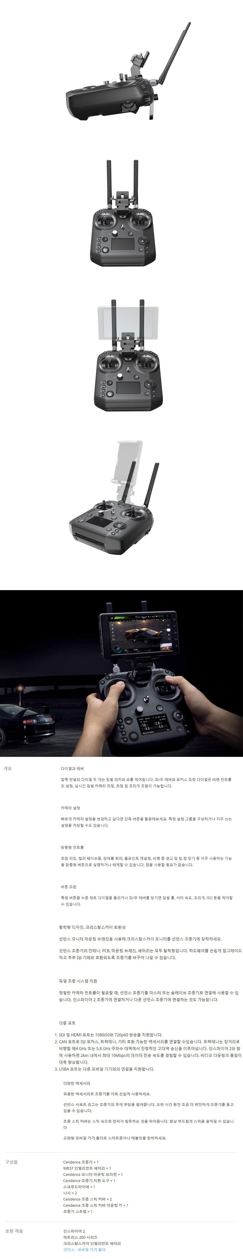 Cendence%20controller.jpg