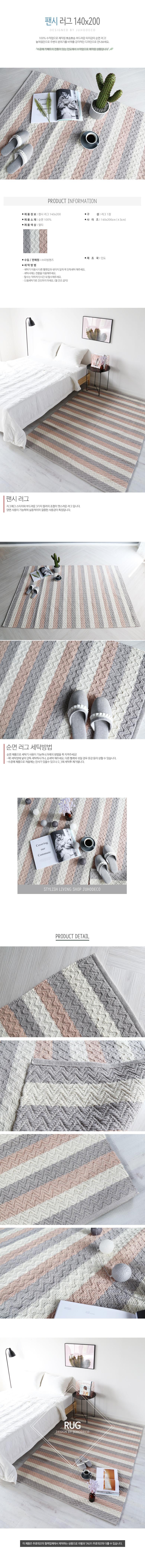 팬시A 러그(140x200cm) - 주호데코, 95,400원, 디자인러그, 디자인러그