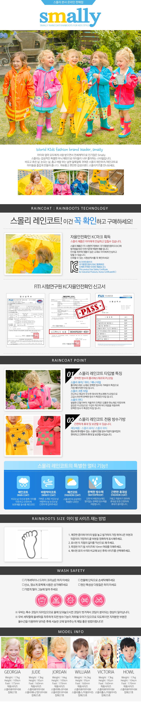 아동 유아 장화 우비 우산 퓨어 레인부츠 3종 - 스몰리, 16,900원, 신발, 레인부츠