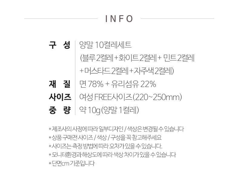 쿨웨이브 통풍양말 시스루양말 10켤레 세트 - 비바플러스원, 11,000원, 여성양말, 패션양말