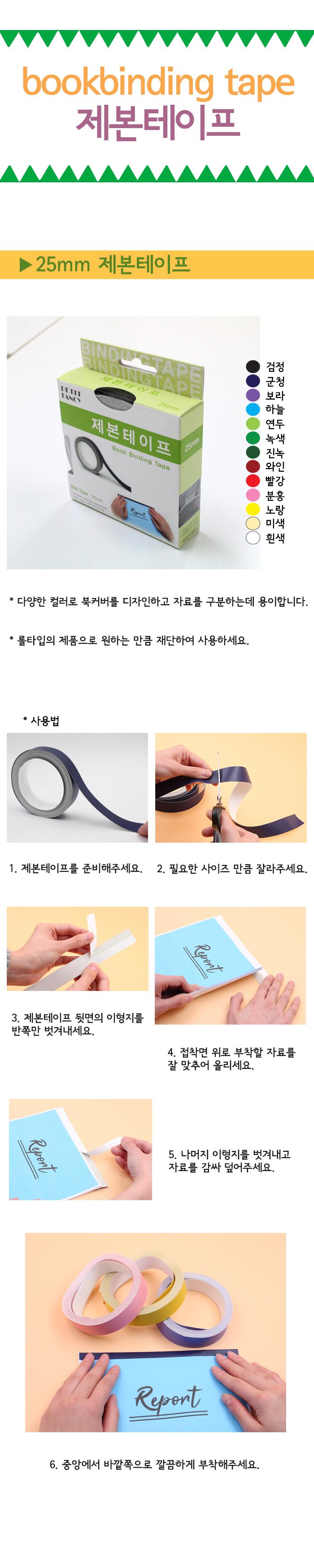 bookbinding_tape_25.jpg