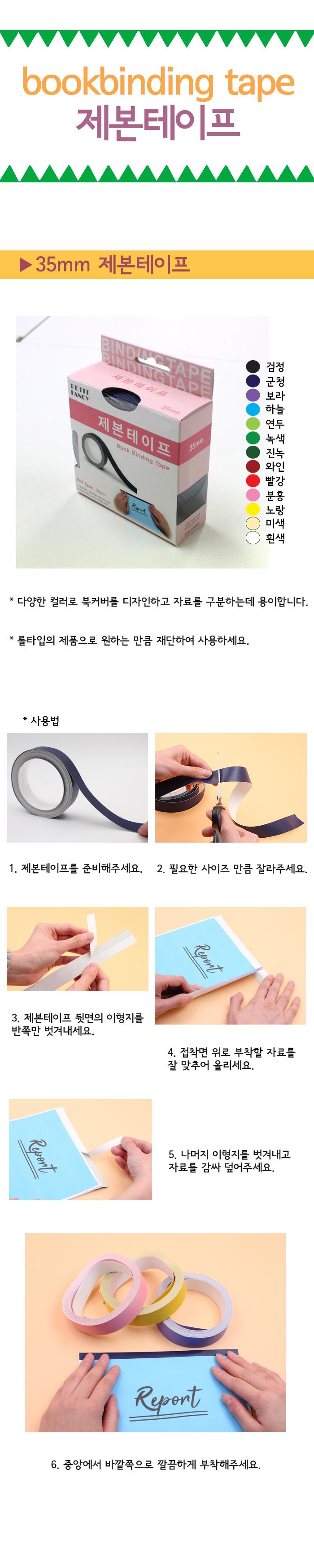 bookbinding_tape_35.jpg