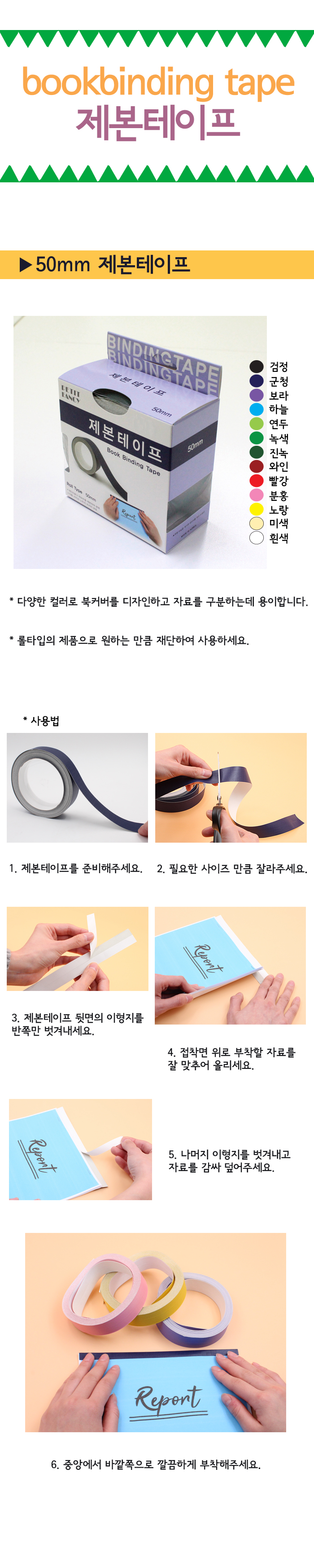 bookbinding_tape_50.jpg