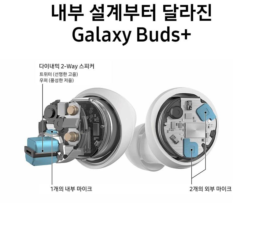 삼성전자 갤럭시버즈 플러스 블루투스 이어폰 SM-R175 - 제이유디지탈 버즈, 135,000원, 이어폰, 블루투스 이어폰