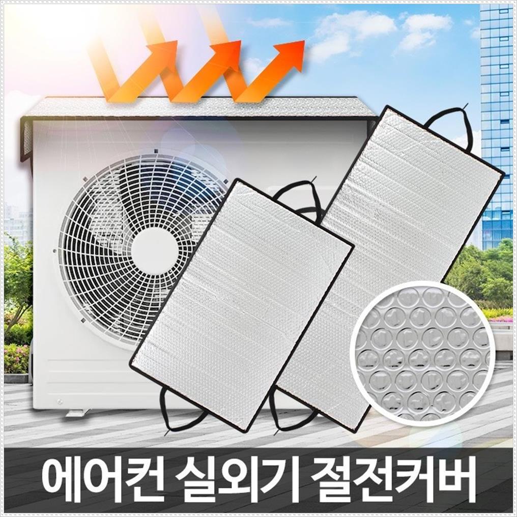 냉방비 절약 에어컨 가리개 실외기커버 실외기절전커버 차광막