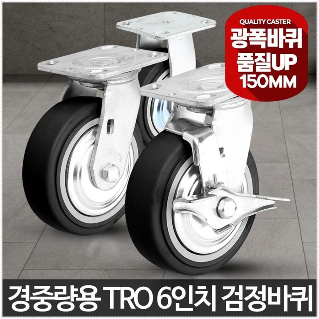 고하중 산업용 캐스터 경중량 6인치 바퀴 구르마바퀴 운반용품