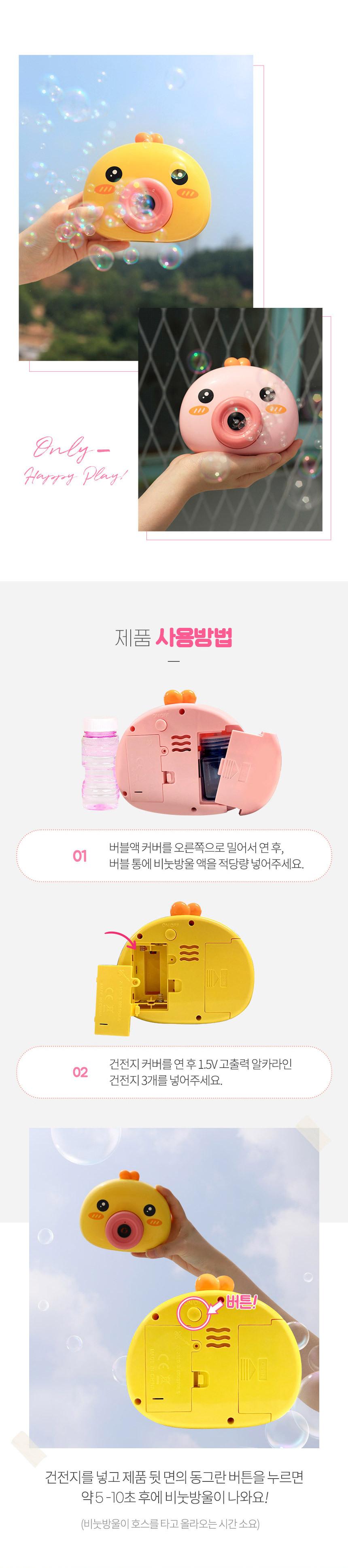 해피플레이 해피펭귄 펭수 비눗방울 자동비눗방울 - 해피플레이, 17,900원, 장난감, 장난감