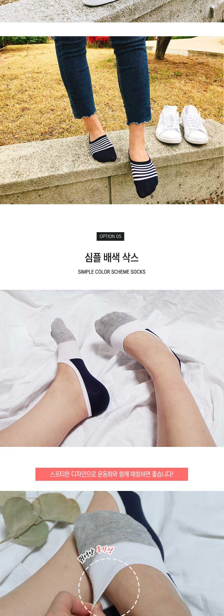 여성 여름 페이크삭스 발목양말 - 백도씨테일러, 1,800원, 여성양말, 패션양말