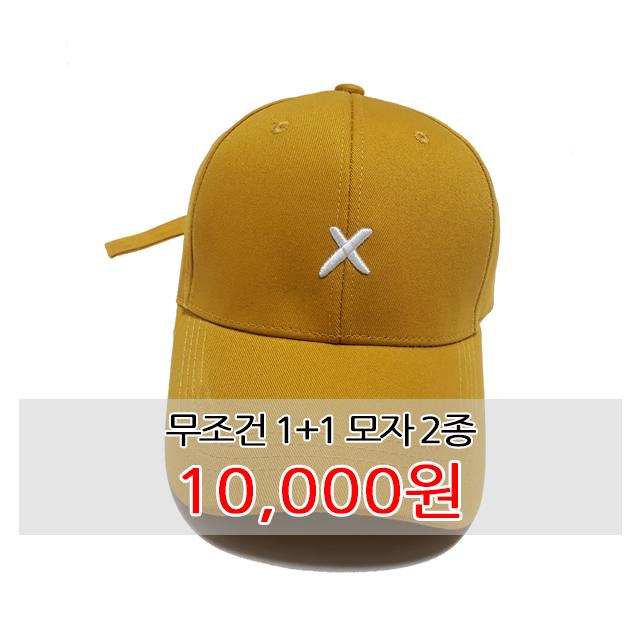 <한정수량> 남여공용 캡 모자 골라잡아 1+1 10,000원