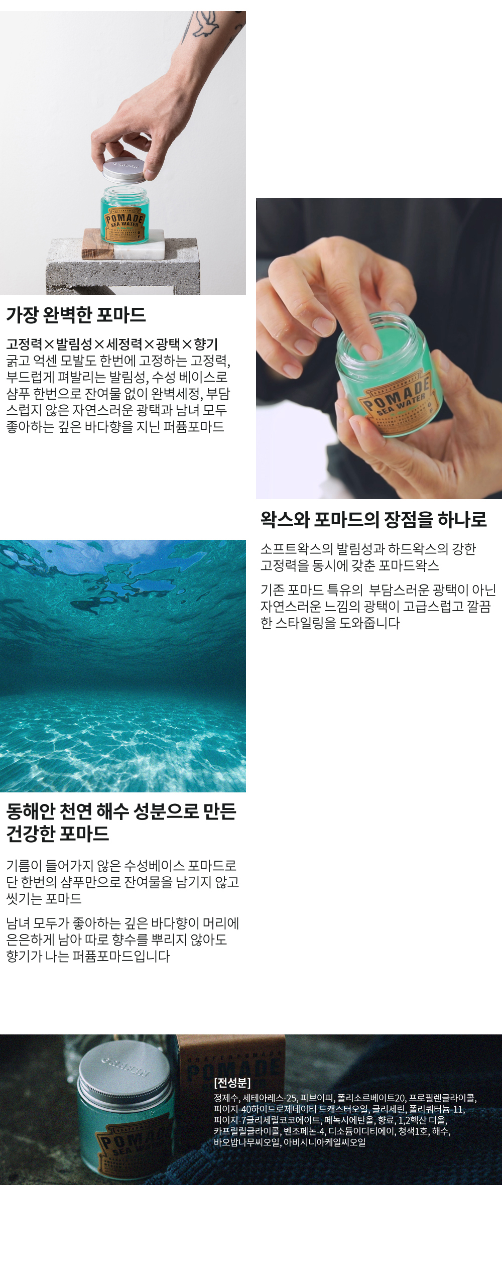 그라펜(GRAFEN) 해수 포마드 100g