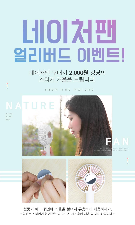 오아(OA) 네이처팬 미니 휴대용 선풍기  OA-FN015