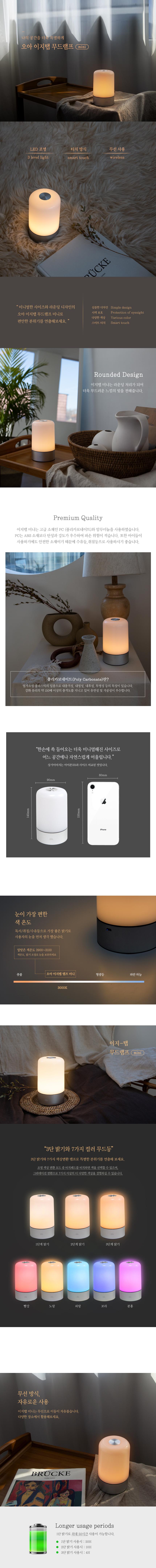오아(OA) 이지탭 미니 무드등 인테리어 조명