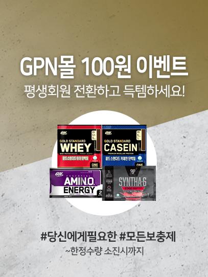 옵티멈뉴트리션 BSN 신타6 한국공식스토어 GPN몰 100원이벤트배너