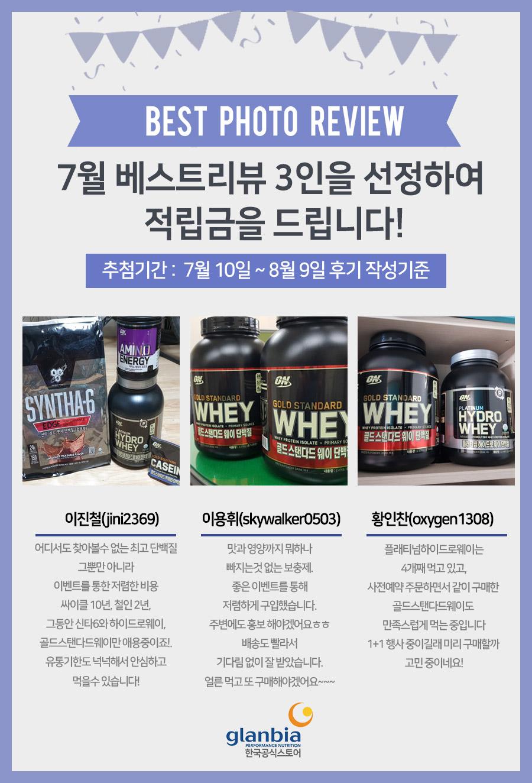 옵티멈뉴트리션 BSN 신타6 한국공식스토어 GPN몰 베스트포토리뷰 이벤트발표