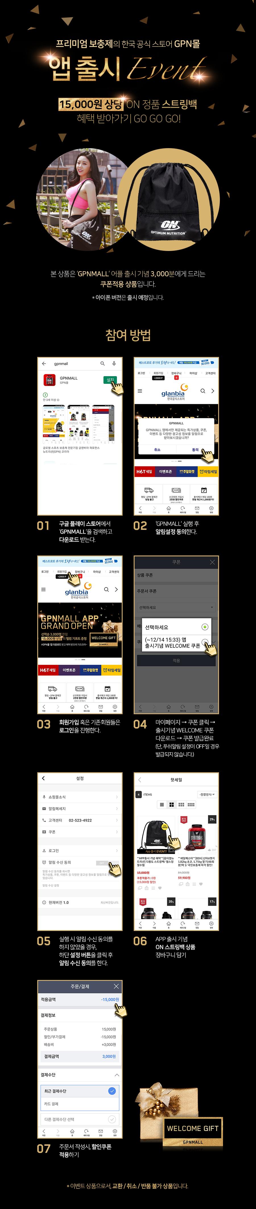 App 출시 스트링백 증정 이벤트 상세페이지