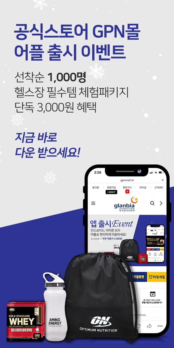 GPNMALL 앱출시 이벤트 롤링배너