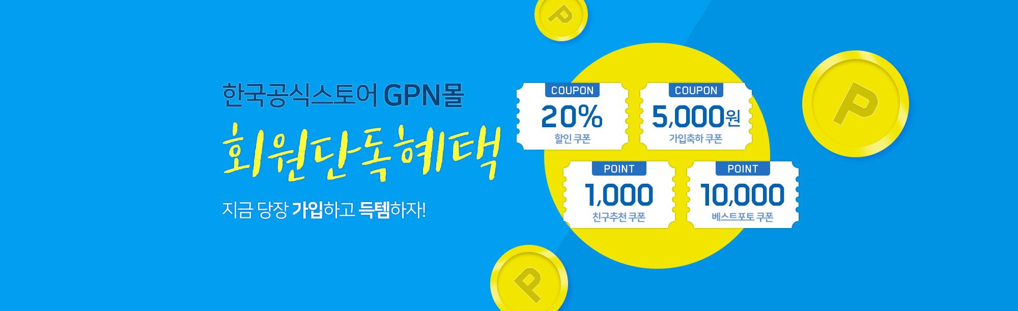 옵티멈뉴트리션 BSN 신타6 한국공식스토어 GPN몰 이벤트 프로모션 배너4