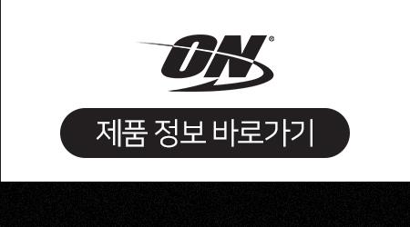 옵티멈뉴트리션 BSN 신타6 한국공식스토어 GPN몰 레드프라이스 타임특가 BSN 제품정보 바로가기