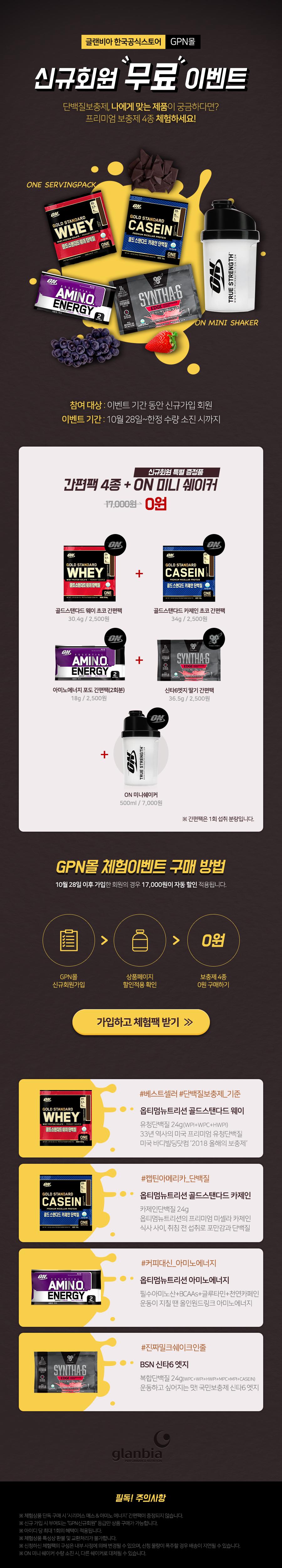 GPN몰 신규회원 이벤트 배너