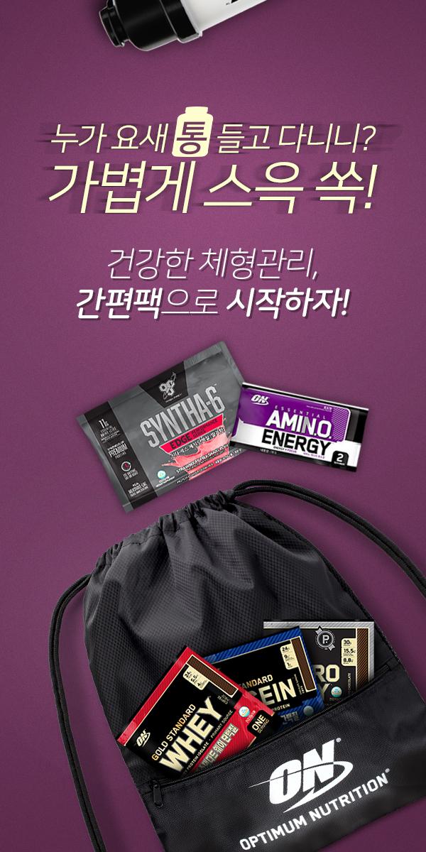옵티멈뉴트리션 BSN 신타6 한국공식스토어 GPN몰 체형관리 간편팩 배너