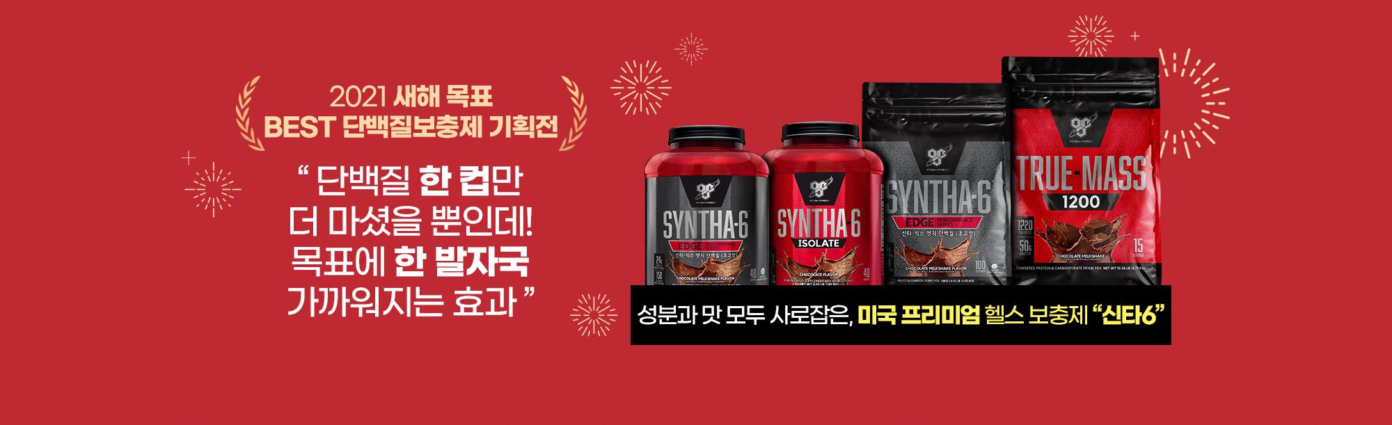 GPN몰 신타6 아이솔레이트 세일