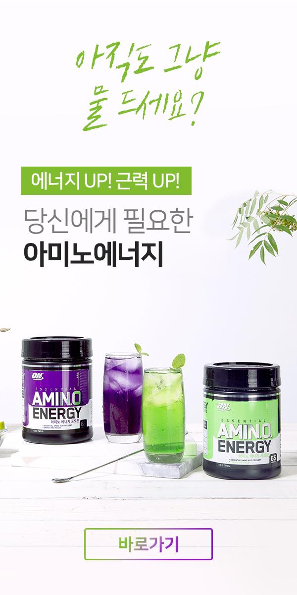 GPN몰 옵티멈 아미노에너지 BCAA 글루타민 타우린 카페인